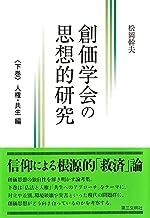 表紙: 創価学会の思想的研究:〈下巻〉 人権・共生 編 | 松岡幹夫