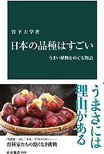 表紙: 日本の品種はすごい うまい植物をめぐる物語 (中公新書) | 竹下大学