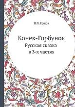 Конек-Горбунок: Русская сказка в 3-х частях
