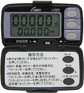 LINKSY(リンクシー) 取り付けやすく外れにくいクリップ式 時計・距離計・カロリー計付 歩数計 LH005B