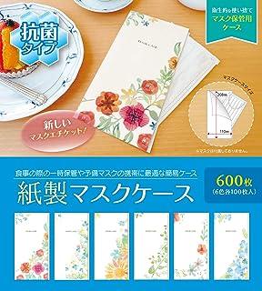 【日本製】【抗菌】紙製 マスクケース ボタニカル 6色 各100枚 (合計600枚) マスク ケース コート 紙 使い捨て