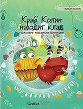 Краб Колин находит клад: Russian Edition of Colin the Crab Finds a Treasure