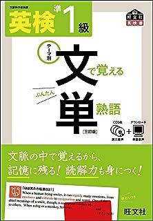 【CD付】 英検準1級 文で覚える単熟語 三訂版 (旺文社英検書)