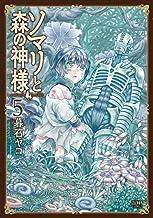 表紙: ソマリと森の神様 5巻 (ゼノンコミックス) | 暮石ヤコ