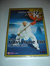 Liuhe Spear 六合枪 / Series of Xinyi Liuhe Fist 心意六合拳系列 / CHINESE Audio with Chinese and English Subtitles [DVD Region 0 NTSC]