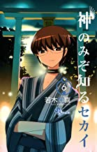 表紙: 神のみぞ知るセカイ(6) (少年サンデーコミックス) | 若木民喜