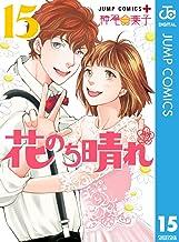 表紙: 花のち晴れ~花男 Next Season~ 15 (ジャンプコミックスDIGITAL) | 神尾葉子