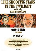 表紙: 黄昏流星群(13) (ビッグコミックス) | 弘兼憲史