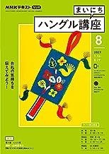 NHKラジオ まいにちハングル講座 2021年 8月号 [雑誌] (NHKテキスト)