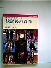 放課後の青春 (1978年) (集英社文庫―コバルトシリーズ)