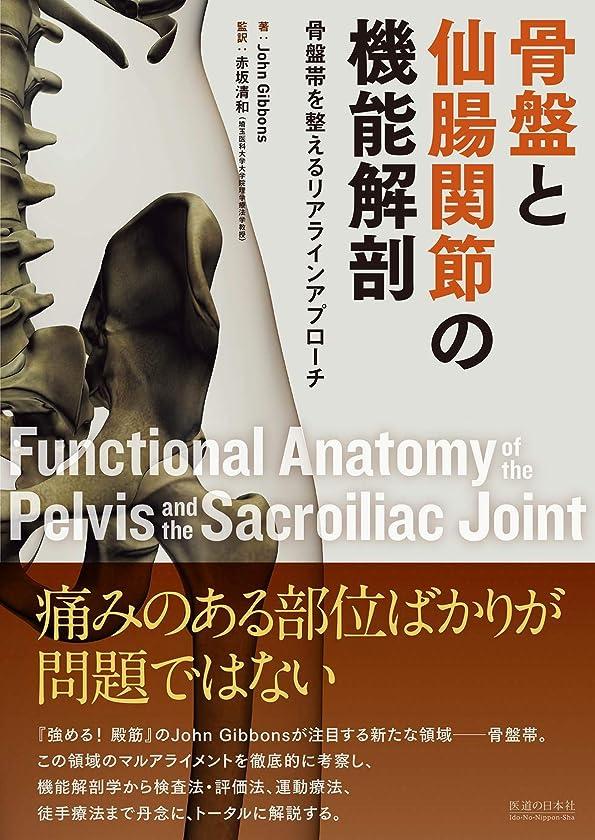 コンピューターゲームをプレイする取り付け闘争骨盤と仙腸関節の機能解剖―骨盤帯を整えるリアラインアプローチ