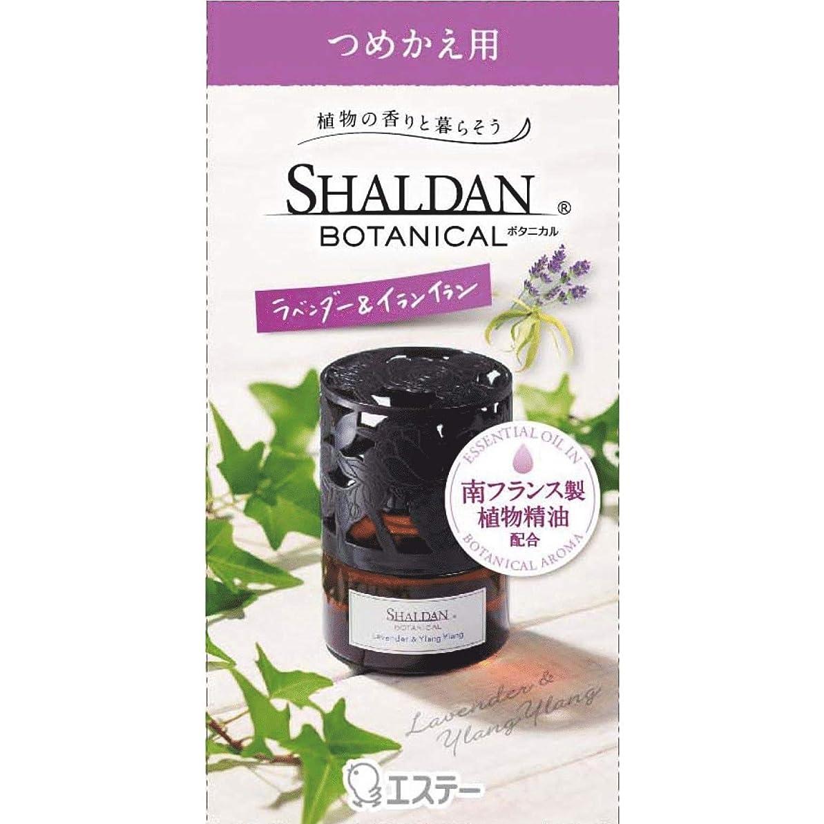 お別れ浸す見かけ上シャルダン SHALDAN BOTANICAL ボタニカル 芳香剤 部屋用 部屋 つめかえ ラベンダー&イランイラン 25mL