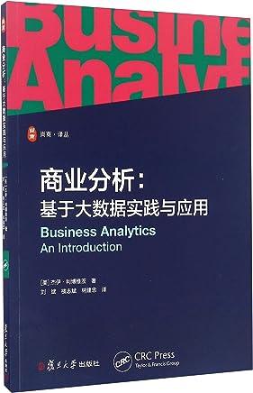 大数据决策 商业智能实战指南
