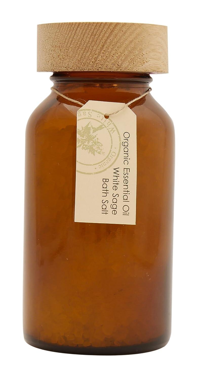 脅迫スマッシュ一握りアロマレコルト バスソルト ホワイトセージ 【White Sage】 オーガニック エッセンシャルオイル organic essential oil bath salt arome recolte