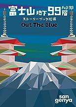 富士山地下99階 ストーリーブック拡張 Out The Blue