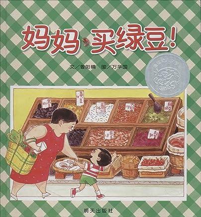 信谊幼儿文学奖:妈妈,买绿豆!
