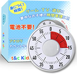 t&c Kids タイマー 勉強 60分計 学習 知育 キッチンタイマー 16cm 子供 スクールタイマー