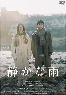 静かな雨 [DVD]
