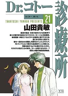 Dr.コトー診療所(21) (ヤングサンデーコミックス)
