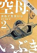 表紙: 空母いぶき(2)【期間限定 無料お試し版】 (ビッグコミックス) | 惠谷治