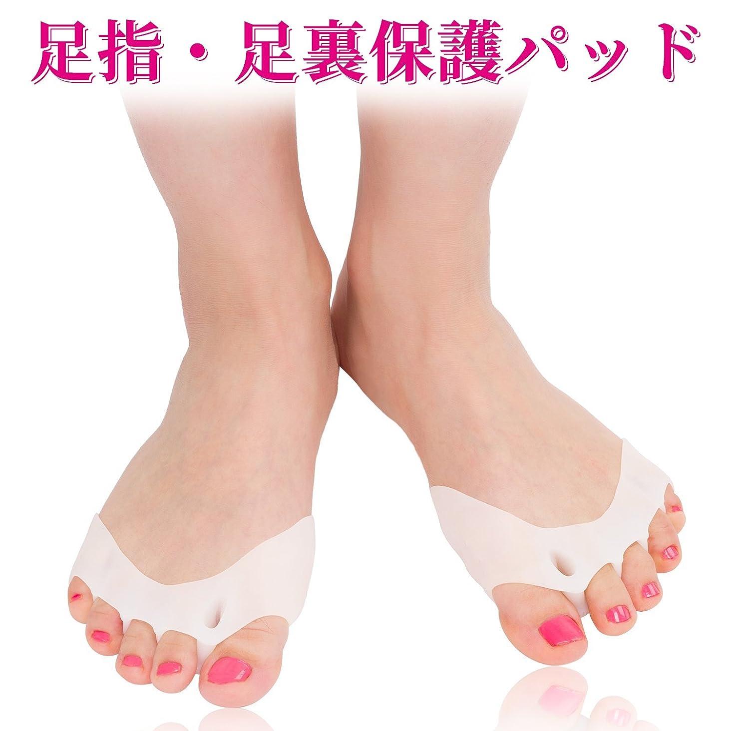 保持タイル硬いCloseMate 足指分離パッド 足裏保護パッド 外反母趾 サポーター 靴ズレに対策 足底筋膜炎 痛み緩和 衝撃吸収シリコンパッド フリーサイズ (2個入り)