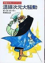 混線次元大騒動 (ハヤカワ文庫 SF 2)