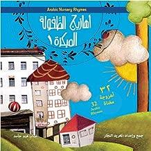 32 Arabic Nursery Rhymes