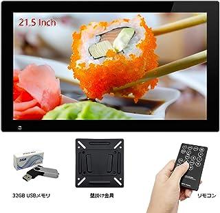デジタル フォトフレーム, 21.5インチ 低消費電力 デジタルフォトフレーム/ポスターフレーム パネル 1920x1080 フル画素 広視野角 IPS液晶 写真 動画 音楽再生 カレンダー機能 リモコン操作 メモリー 32GBまで 対応 USBメモリーカード&SDカード 対応 人感センサー
