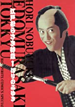 江戸むらさき特急(1) (ビッグコミックス)