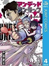 表紙: アンデッドアンラック 4 (ジャンプコミックスDIGITAL) | 戸塚慶文