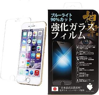 iphone8 ガラスフィルム ブルーライトカット iphone7 ガラスフィルム 強化ガラス 保護ガラス厚さ0.33mm 防指紋 光沢 気泡レス 表面硬度9H PremiumSpade