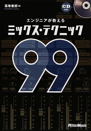 エンジニアが教えるミックス?テクニック99 (CD付き)