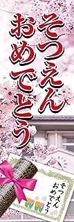 プレミアムデザインのぼり旗:そつえんおめでとう 1-spring13