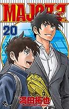表紙: MAJOR 2nd(メジャーセカンド)(20) (少年サンデーコミックス) | 満田拓也