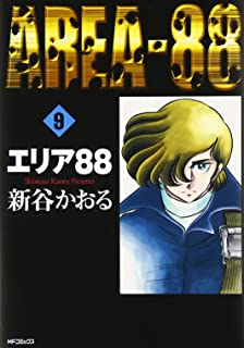 エリア88 (9) (MFコミックス)