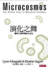 演化之舞: Microcosmos:Four Billion Years of Evolution from Our Microbial Ancestors (Traditional Chinese Edition)