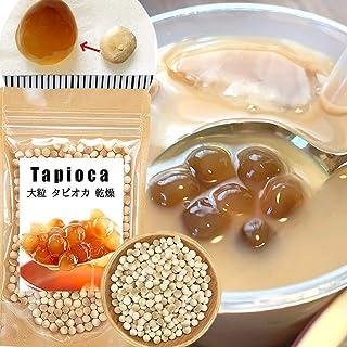 タピオカ 大粒 乾燥 (100g) 本場台湾産タピオカでん粉を材料に丸粒 タピオカミルクティー原料