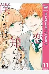 恋を知らない僕たちは 11 (マーガレットコミックスDIGITAL) Kindle版