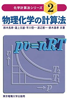 物理化学の計算法 (化学計算法シリーズ)