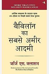 Babylon Ka Sabse Amir Aadmi (The Richest Man in Babylon) (Hindi) eBook Kindle
