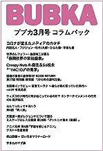 表紙: BUBKA(ブブカ) コラムパック 2021年3月号 [雑誌] | BUBKA編集部