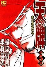 表紙: 天牌外伝 5 | 嶺岸信明