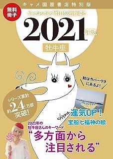 キャメレオン竹田の開運本 2021年版 2 牡牛座【キャメ国屋書店特別無料版】