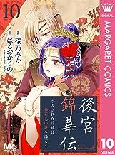 表紙: 後宮錦華伝 予言された花嫁は極彩色の謎をほどく 10 (マーガレットコミックスDIGITAL) | 桜乃みか