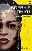 Боевые девчонки: Демон Биафры (War Girls) (Russian Edition)