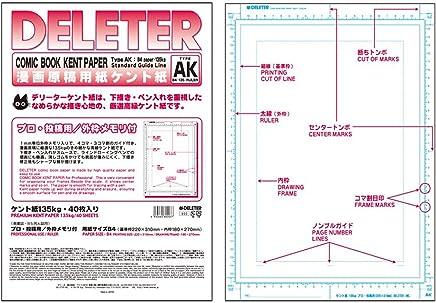 デリーター 原稿用紙 ケント紙 B4 メモリ付 AKタイプ135Kg