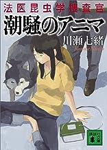 表紙: 潮騒のアニマ 法医昆虫学捜査官 (講談社文庫) | 川瀬七緒