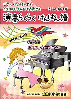 ENSOURAKURAKU KENNBANNFU ITI JOJOUKA/DOUYOUHENN ROKU DONNGURIKOROKORO (Japanese Edition)