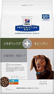 【療法食】 プリスクリプション・ダイエット ドッグフード メタボリックス+モビリティ 小粒 チキン 1.5kg