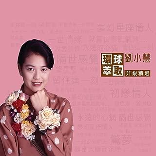 Shuo Ai Tan Qing
